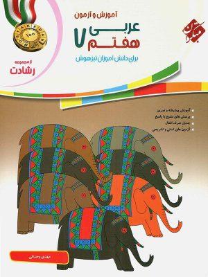 کتاب آموزش و آزمون عربی هفتم دوره اول متوسطه رشادت مبتکران