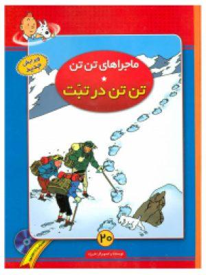 کتاب ماجراهای تن تن (20)(تن تن در تبت)(با CD)اثر هرژه انتشارات فروزش