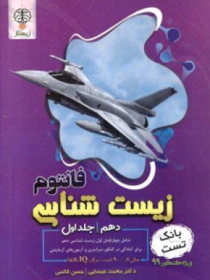 کتاب زیست شناسی فانتوم دهم جلد اول زیستار انتشارات نوروزی