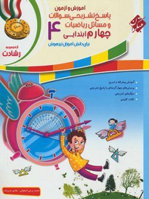 کتاب آموزش و تمرین ریاضی چهارم ابتدایی جلد دوم(پاسخنامه)رشادت مبتکران