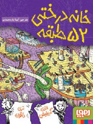 کتاب داستانهای خانهدرختی 4/ خانهدرختی ۵۲طبقه اثر اندی گریفیتس انتشارات هوپا