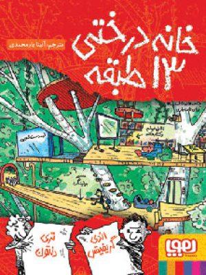 کتاب داستانهای خانهدرختی 1/ خانهدرختی ۱۳طبقه اثر اندی گریفیتس انتشارات هوپا