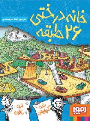 کتاب داستانهای خانهدرختی 2/ خانهدرختی ۲۶طبقه اثر اندی گریفیتس انتشارات هوپا
