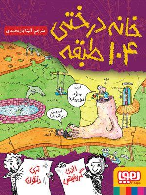 کتاب داستانهای خانهدرختی ۸/ خانهدرختی ۱۰۴طبقه اثر اندی گریفیتس انتشارات هوپا