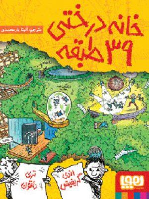 کتاب داستانهای خانهدرختی 3/ خانهدرختی ۳۹طبقه اثر اندی گریفیتس انتشارات هوپا
