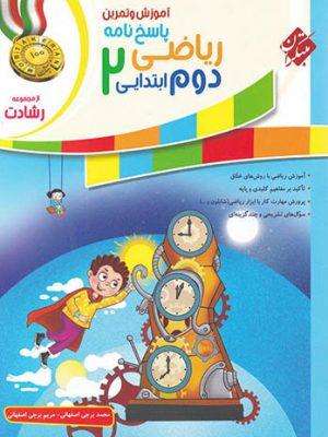 کتاب آموزش و تمرین ریاضی دوم ابتدایی جلد دوم(پاسخنامه)رشادت مبتکران