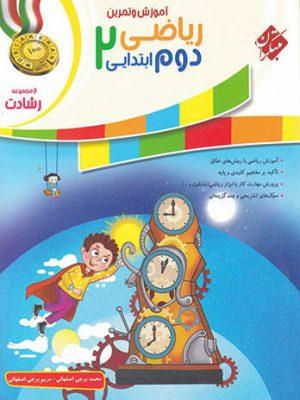 کتاب آموزش و تمرین ریاضی دوم ابتدایی جلد اول (سوال)رشادت مبتکران