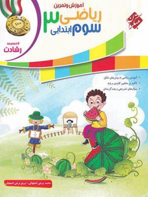 کتاب آموزش و تمرین ریاضی سوم ابتدایی جلد اول (سوال)رشادت مبتکران