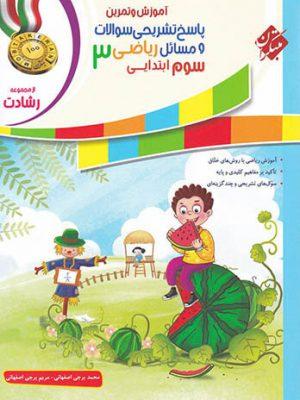کتاب آموزش و تمرین ریاضی سوم ابتدایی جلد دوم(پاسخنامه)رشادت مبتکران