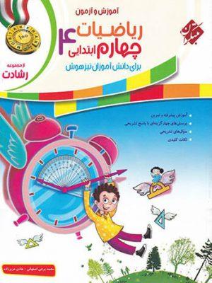 کتاب آموزش و تمرین ریاضی چهارم ابتدایی جلد اول (سوال)رشادت مبتکران