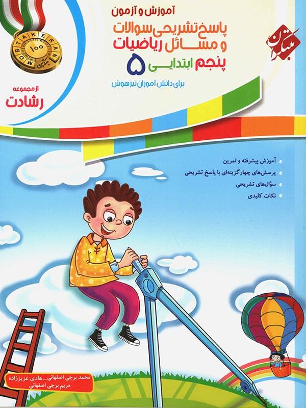 کتاب آموزش و آزمون ریاضی پنجم دبستان جلد دوم(پاسخنامه)رشادت مبتکران