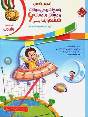 کتاب آموزش و آزمون ریاضی ششم دبستان جلد دوم(پاسخنامه)رشادت مبتکران