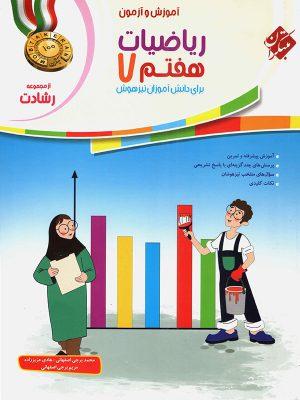 کتاب آموزش و آزمون ریاضی هفتم دوره اول متوسطه جلد اول (سوال)رشادت مبتکران