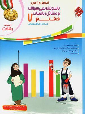 کتاب آموزش و آزمون ریاضی هفتم دوره اول متوسطه جلد دوم (پاسخنامه)رشادت مبتکران