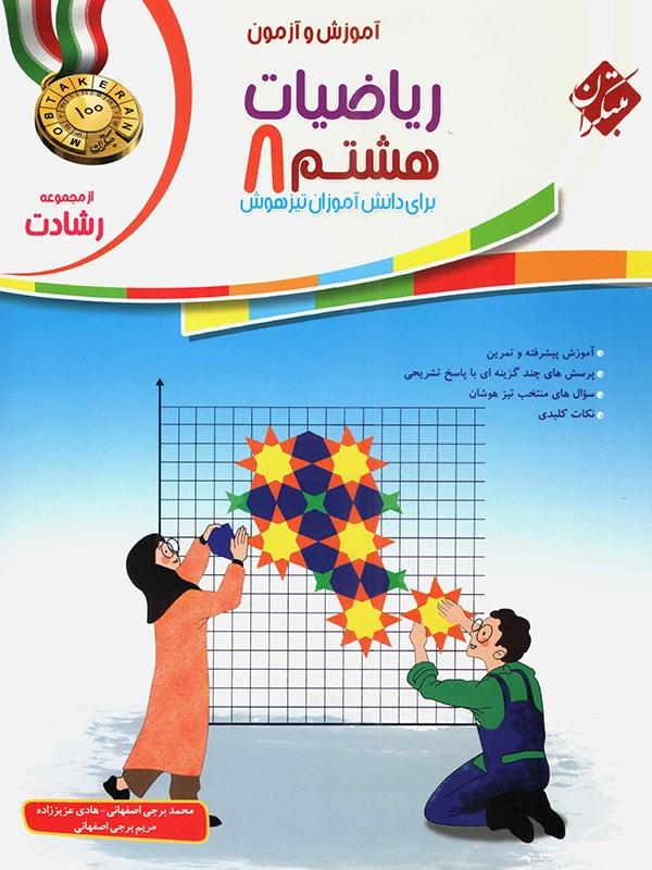 کتاب آموزش و آزمون ریاضی هشتم دوره اول متوسطه جلد اول (سوال)رشادت مبتکران