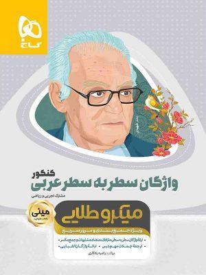 کتاب مینی میکرو طلایی واژگان سطر به سطر عربی انتشارات گاج