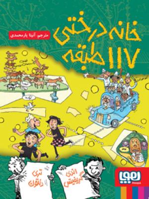 کتاب داستانهای خانهدرختی ۹/ خانهدرختی ۱۱۷طبقه اثر اندی گریفیتس انتشارات هوپا