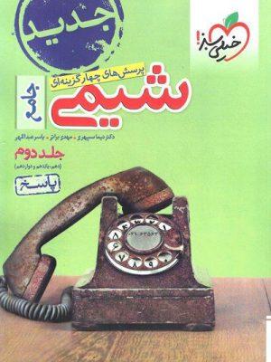 کتاب شیمی جامع کنکور خیلی سبز جلد دوم(دهم.یازدهم.دوازدهم)انتشارات خیلی سبز