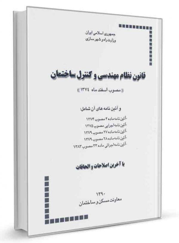 کتاب قانون نظام مهندسی و كنترل ساختمان و آئيننامههای اجرائی آن