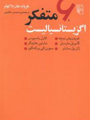 کتاب 6 متفکر اگزیستانسیالیست اثر هرولدجان بلاکهام انتشارات مرکز