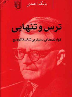 کتاب ترس و تنهایی اثر بابک احمدی انتشارات مرکز