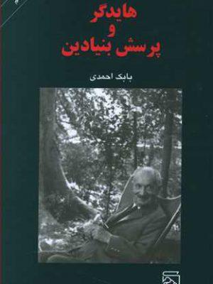 کتاب هایدگر و پرسش بنیادین اثر مارتین هایدگر انتشارات مرکز