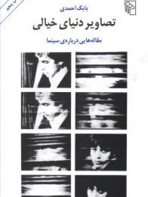 کتاب تصاویر دنیای خیالی اثر بابک احمدی انتشارات مرکز