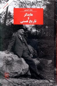 کتاب هایدگر و تاریخ هستی اثر بابک احمدی انتشارات مرکز