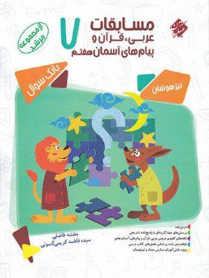 کتاب مسابقات قرآن و هدیه های آسمانی هفتم متوسطه مرشد انتشارات مبتکران
