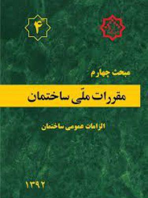 کتاب مبحث چهارم مقررات ملی ساختمان (الزامات عمومی)