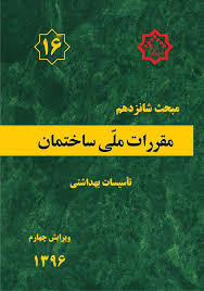 کتاب مبحث شانزدهم مقررات ملی ساختمان (تاسیسات بهداشتی)