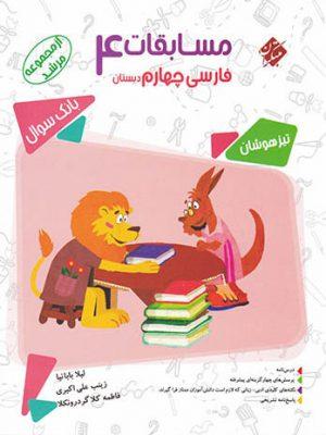 کتاب مسابقات فارسی چهارم دبستان مرشد انتشارات مبتکران