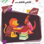 کتاب مسابقات فارسی ششم دبستان مرشد انتشارات مبتکران