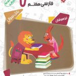 کتاب مسابقات فارسی هفتم متوسطه مرشد انتشارات مبتکران