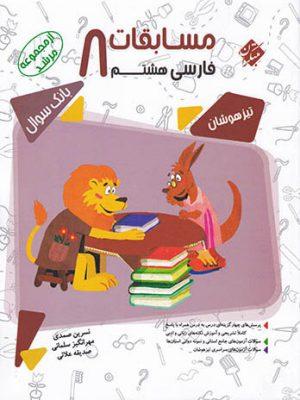 کتاب مسابقات فارسی هشتم متوسطه مرشد انتشارات مبتکران