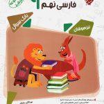 کتاب مسابقات فارسی نهم متوسطه مرشد انتشارات مبتکران