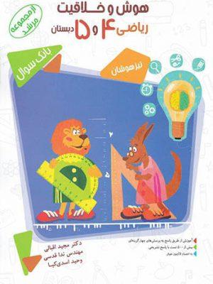 کتاب بانک سوال هوش و خلاقیت ریاضی چهارم و پنجم دبستان مرشد انتشارات مبتکران