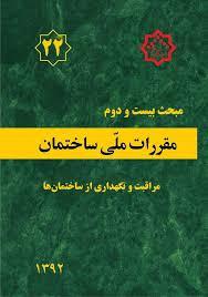 کتاب مبحث بیست و دوم مقررات ملی ساختمان (مراقبت و نگهداری از ساختمانها)