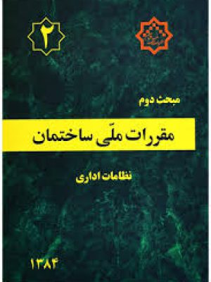 کتاب مبحث دوم مقررات ملی ساختمان (نظامات اداری)