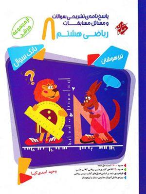 کتاب مسابقات ریاضی هشتم متوسطه(جلد دوم)(پاسخنامه) مرشد انتشارات مبتکران