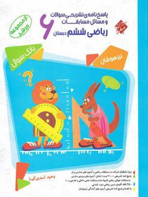 کتاب مسابقات ریاضی ششم دبستان(جلد دوم)(پاسخنامه) مرشد انتشارات مبتکران