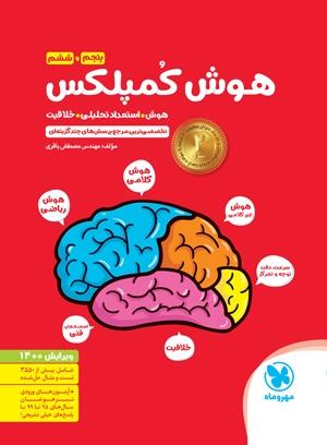 کتاب هوش کمپلکس پنجم و ششم انتشارات مهروماه (ویرایش جدید )