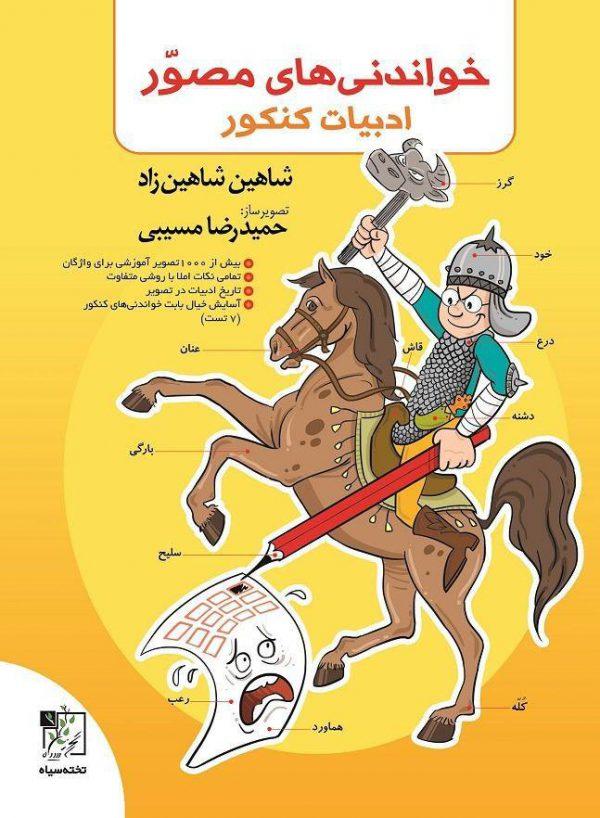 کتاب خواندنی های مصور ادبیات فارسی کنکور انتشارات تخته سیاه
