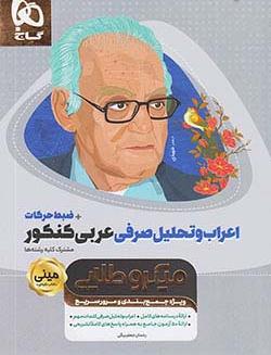 کتاب مینی میکرو طلایی اعراب و تحلیل صرفی عربی کنکور+ضبط حرکات انتشارات گاج