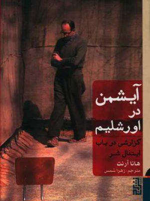 کتاب آیشمن در اورشلیم (شومیز)اثر هانا آرنت انتشارات برج