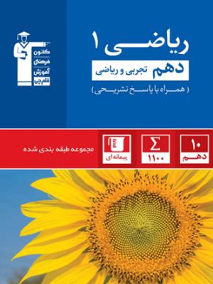 کتاب آبی ریاضی (۱) دهم تجربی قلم چی