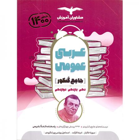 کتاب عربی عمومی جامع کنکور انتشارات مشاوران