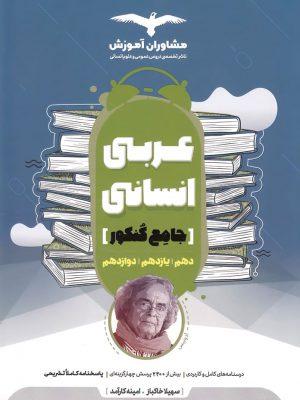 کتاب ریاضی و آمار انسانی جامع کنکور انتشارات مشاوران
