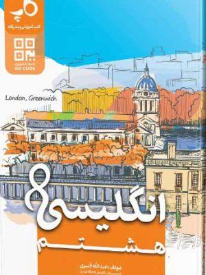 کتاب زبان انگلیسی پایه هشتم انتشارات کاپ