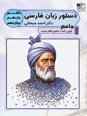 کتاب دستور زبان فارسی جامع کنکور انتشارات تخته سیاه